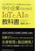 インダストリー4.0時代を生き残る!中小企業のためのIoTとAIの教科書