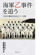 海軍乙事件を追う 日本の運命を決めた十二日間