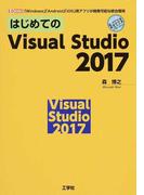 はじめてのVisual Studio 2017 「Windows」「Android」「iOS」用アプリが開発可能な統合環境 (I/O BOOKS)