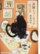 黒猫シャーロック 緋色の肉球