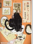 黒猫シャーロック 緋色の肉球 (メディアワークス文庫)