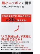縮小ニッポンの衝撃 (講談社現代新書)(講談社現代新書)