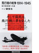 飛行機の戦争1914−1945 総力戦体制への道 (講談社現代新書)(講談社現代新書)