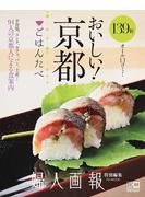 おいしい!京都「ごはんたべ」 94人の京都人の口コミ139件