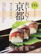 おいしい!京都「ごはんたべ」 94人の京都人の口コミ139件 (FG MOOK)(FG MOOK)