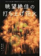 眺望絶佳の打ち上げ花火 花火の名前や特徴がわかるビジュアルブック
