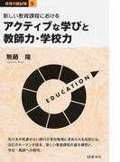 新しい教育課程におけるアクティブな学びと教師力・学校力