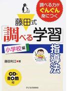 藤田式「調べる学習」指導法 小学生版 CD-ROM付 調べる力がぐんぐん身につく