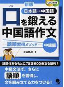 口を鍛える中国語作文 語順習得メソッド 日本語→中国語 新版 中級編