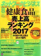 ネットワークビジネス 2017年 08月号 [雑誌]