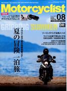 モーターサイクリスト 2017年 08月号 [雑誌]
