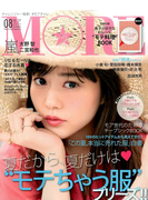 MORE (モア) 2017年 08月号 [雑誌]