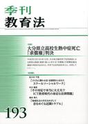季刊 教育法 2017年 06月号 [雑誌]