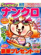 SUPER (スーパー) ナンクロ 2017年 09月号 [雑誌]