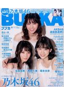 BUBKA (ブブカ) 2017年 08月号 [雑誌]