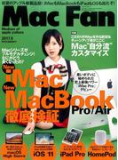 Mac Fan (マックファン) 2017年 08月号 [雑誌]