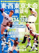 第99回全国高校野球 東・西東京大会展望号 2017年 7/15号 [雑誌]