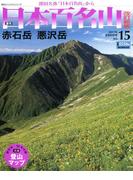 週刊日本百名山 改訂新版 2017年 8/6号 [雑誌]