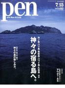 Pen (ペン) 2017年 7/15号 [雑誌]