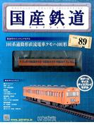 国産鉄道コレクション 2017年 7/12号 [雑誌]