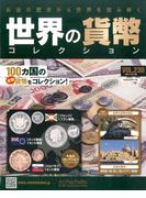 世界の貨幣コレクション 2017年 7/5号 [雑誌]