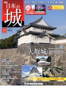 日本の城 改訂版 2017年 7/18号 [雑誌]