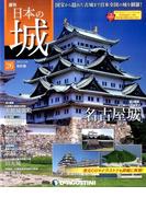 日本の城 改訂版 2017年 7/25号 [雑誌]