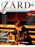 ZARD CD&DVDコレクション 2017年 7/12号 [雑誌]
