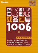 正しく書ける 正しく使える 小学漢字1006(漢字パーフェクトシリーズ)