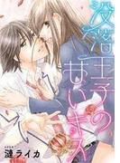 没落王子の甘いキス(3)