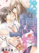 没落王子の甘いキス(2)