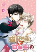 猫田先生と甘味料 3(ラルーナコミックス)