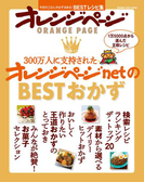 300万人に支持されたオレンジページnetのBESTおかず