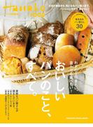 Hanako特別編集 おいしいパンのこと、すべて。(Hanako特別編集)