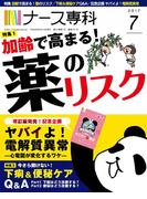 月刊「ナース専科」2017年7月号(月刊「ナース専科」)