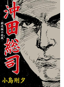 沖田総司 新選組の旋風