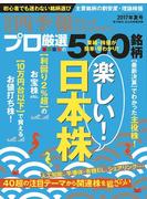 会社四季報プロ500 2017年夏号