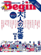 Begin 2017年8月号(Begin)