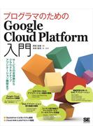 【期間限定価格】プログラマのためのGoogle Cloud Platform入門 サービスの全体像からクラウドネイティブアプリケーション構築まで