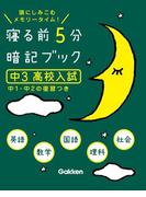 中3 高校入試(寝る前5分暗記ブック)