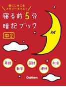 中2(寝る前5分暗記ブック)