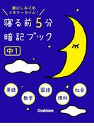 中1(寝る前5分暗記ブック)