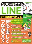 【期間限定ポイント40倍】500円でわかる LINE