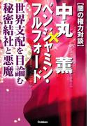 闇の権力対談 中丸薫×ベンジャミン・フルフォード(ムー・スーパーミステリー・ブックス)