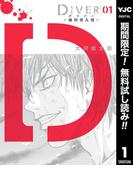 DIVER―組対潜入班―【期間限定無料】 1(ヤングジャンプコミックスDIGITAL)