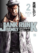 ジャンク・ランク・ファミリー 2(ヤングチャンピオン・コミックス)