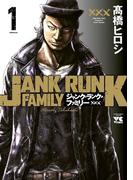 ジャンク・ランク・ファミリー 1(ヤングチャンピオン・コミックス)