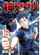 神アプリ 16(ヤングチャンピオン・コミックス)