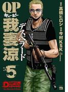 QP 我妻涼 ~Desperado~ 5(ヤングチャンピオン・コミックス)