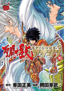 聖闘士星矢EPISODE.G アサシン 10(チャンピオンREDコミックス)